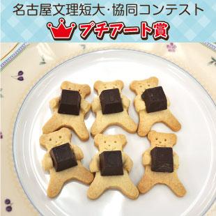 アルファベットチョコを持ったクッキー