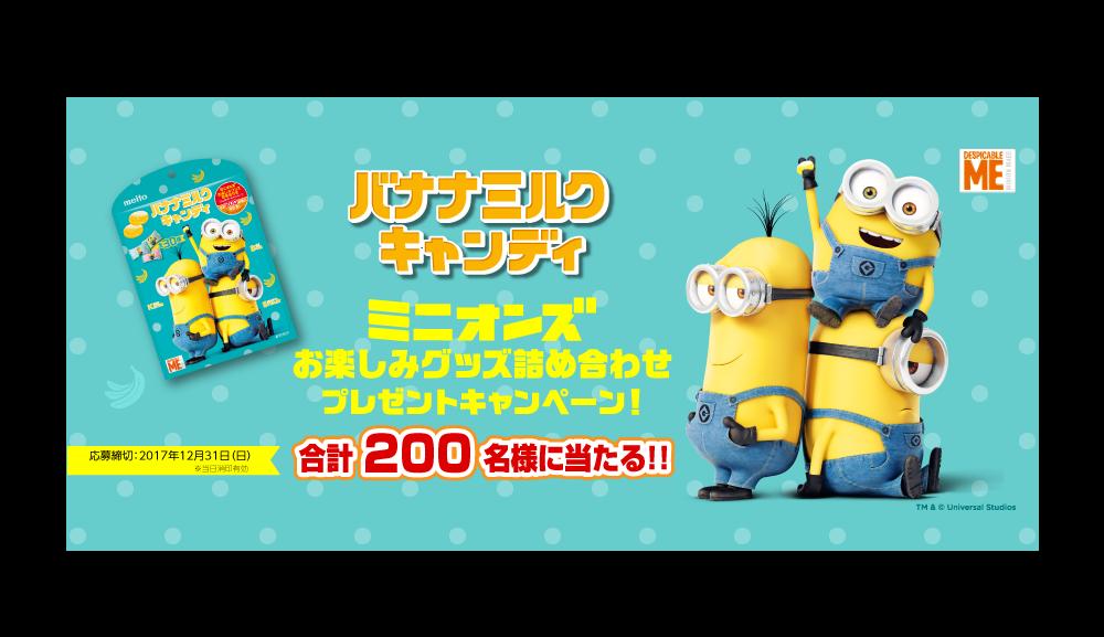 名糖産業 ミニオンズお楽しみグッズ詰め合わせプレゼント