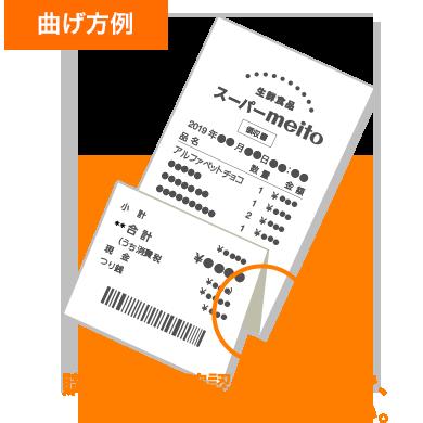 曲げ方例:購入情報が確認できる位置で、折り曲げてください。