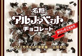 191G アルファベットチョコレート